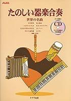 たのしい器楽合奏 世界の名曲(CD付)