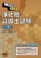 51SS0LheJBL. SL200  - 浄化槽設備士試験 01