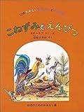 こねずみとえんぴつ―12のたのしいおはなしとえのほん (世界傑作童話シリーズ)
