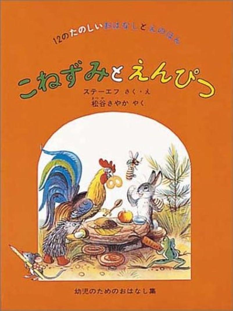 かわす問題書誌こねずみとえんぴつ―12のたのしいおはなしとえのほん (世界傑作童話シリーズ)