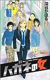ハガネの女 2 (クイーンズコミックス)