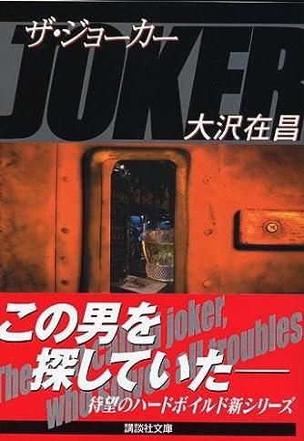 ザ・ジョーカー (講談社文庫)
