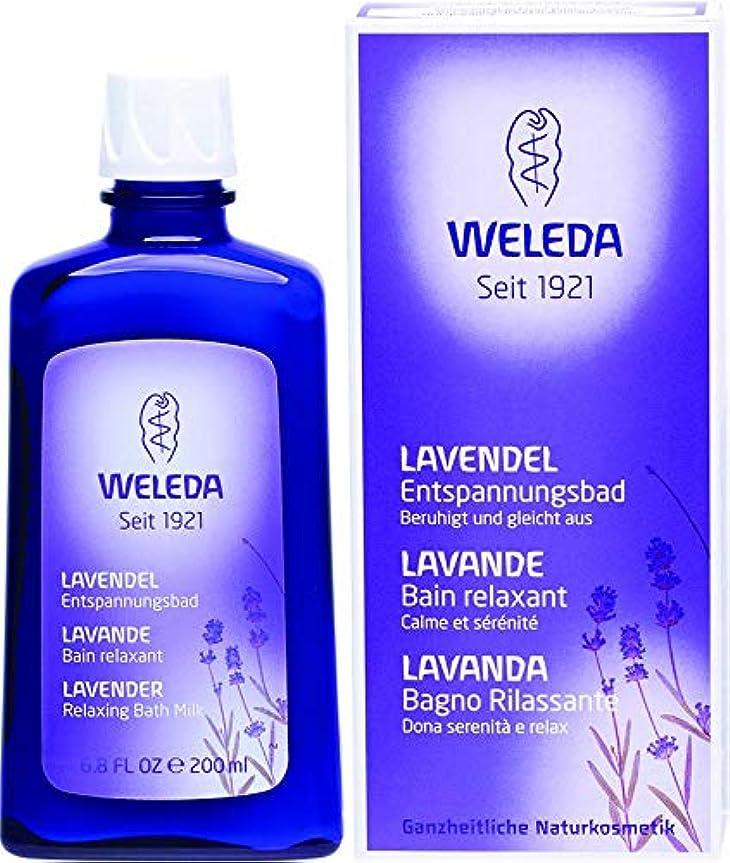 彼の直接方言WELEDA(ヴェレダ) ヴェレダ ラベンダー バスミルク 200ml