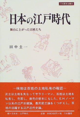 日本の江戸時代―舞台に上がった百姓たち (刀水歴史全書)の詳細を見る