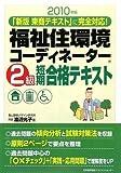 2010年版 福祉住環境コーディネーター2級短期合格テキスト