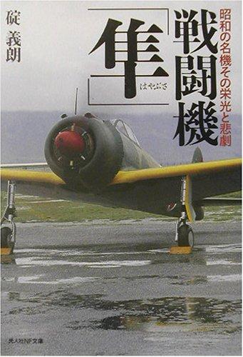 戦闘機「隼」―昭和の名機その栄光と悲劇 (光人社NF文庫)の詳細を見る