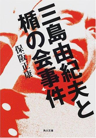三島由紀夫と楯の会事件 (角川文庫)