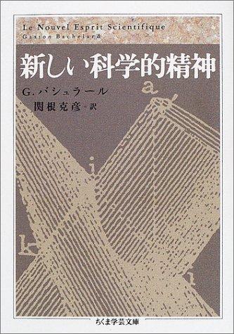 新しい科学的精神 (ちくま学芸文庫)