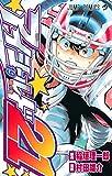 アイシールド21 19 (ジャンプコミックス)