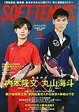 ソフトテニスマガジン 2020年 03 月号 [雑誌] - ソフトテニスマガジン編集部