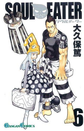 ソウルイーター (6) (ガンガンコミックス (0663))の詳細を見る