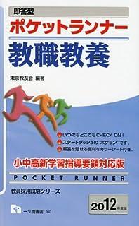 即答型ポケットランナー教職教養 2012年度版 (教員採用試験シリーズ 360)