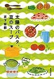太陽のパスタ、豆のスープ (集英社文庫)