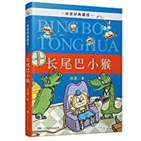Ice Wave classic fairy tale: a long tail monkey(Chinese Edition)