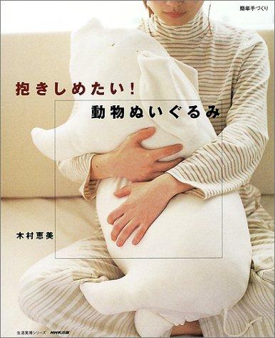 抱きしめたい!動物ぬいぐるみ (生活実用シリーズ―簡単手づくり)