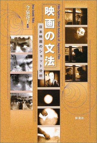 映画の文法: 日本映画のショット分析