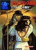 ドラゴンランス伝説〈1〉パラダインの聖女 (富士見文庫―富士見ドラゴン・ノベルズ)