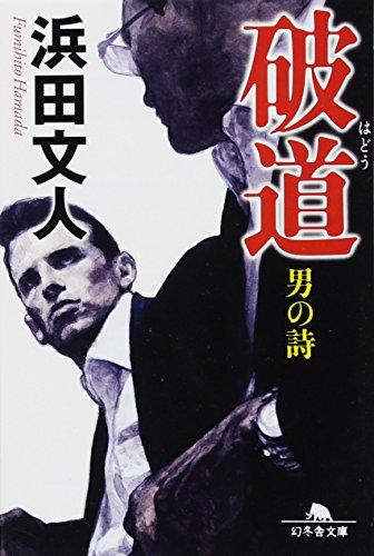 破道 男の詩 (幻冬舎文庫)