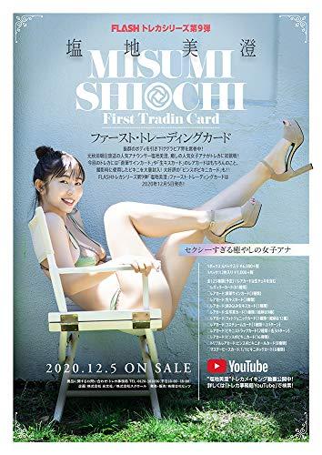 【特典】FLASHトレカシリーズ第9弾「塩地美澄」ファースト・トレーディングカード 6パック入りBOX
