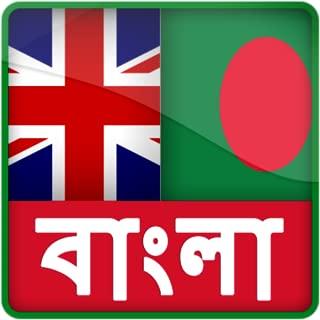 English-Bangla Dictionary