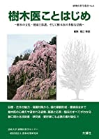 51SSboYaJeL. SL200  - 樹木医試験 01
