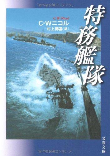 特務艦隊 (文春文庫)の詳細を見る