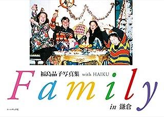 福島晶子写真集 with HAIKU Family in 鎌倉