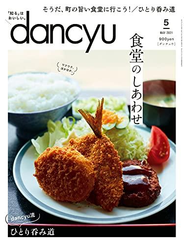 dancyu (ダンチュウ) 2021年5月号「食堂のしあわせ」