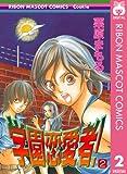 学園恋愛者! 2 (りぼんマスコットコミックスDIGITAL)