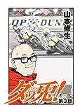 ダッ兎! 第3話 「ダッ兎!」シリーズ (KCGコミックス)