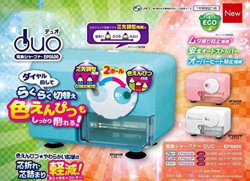 アスカ『電動シャープナーDUO(EPS600)』