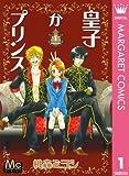 皇子かプリンス 1 (マーガレットコミックスDIGITAL)
