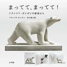 まってて、まってて!: フランソワ・ポンポンの彫刻たち
