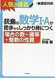 荻島の数学I・Aが初歩からしっかり身につく 「場合の数+確率+整数の性質」