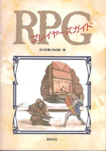 RPGプレイヤーズガイド
