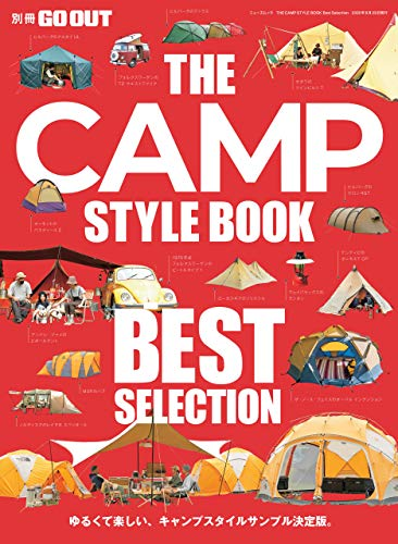 GO OUT特別編集 THE CAMP STYLE BOOK Best Selection