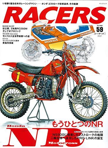 RACERS - レーサーズ - Vol.59 (サンエイムック)