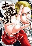 土竜(モグラ)の唄 (66) (ヤングサンデーコミックス)