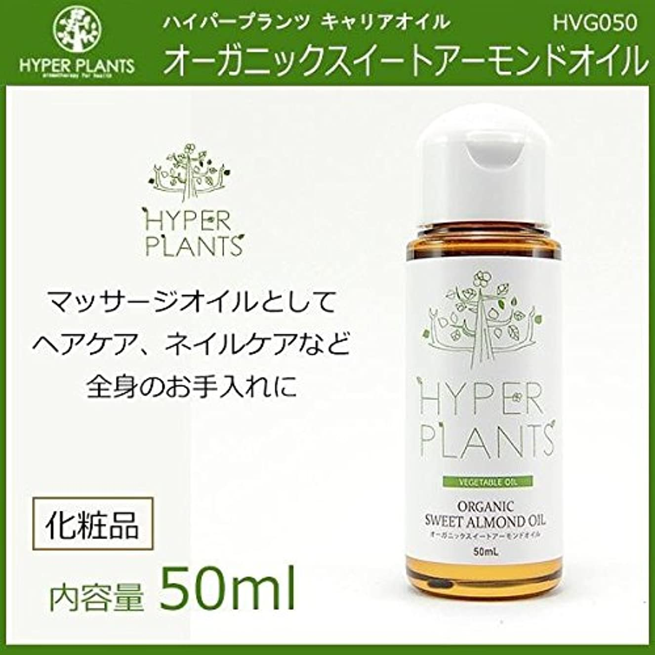 サスペンド発信訴えるHYPER PLANTS ハイパープランツ キャリアオイル オーガニックスイートアーモンドオイル 50ml HVG050