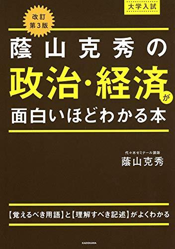改訂第3版 大学入試 蔭山克秀の 政治・経済が面白いほどわかる本の詳細を見る