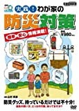 DVD>実践!わが家の防災対策 NHKまる得マガジン
