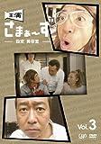 主演 さまぁ~ず~設定 美容室~ vol.3[DVD]