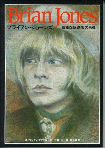 ブライアンジョーンズ 孤独な反逆者の肖像 (ロック・ブック)