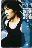 神曲―Welcome to the Trance World (幻冬舎文庫)