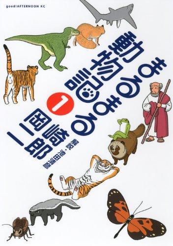 まるまる動物記(1) (アフタヌーンKC)