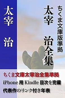 [太宰治]の太宰 治全集 決定版 全253作品 (インクナブラPD)