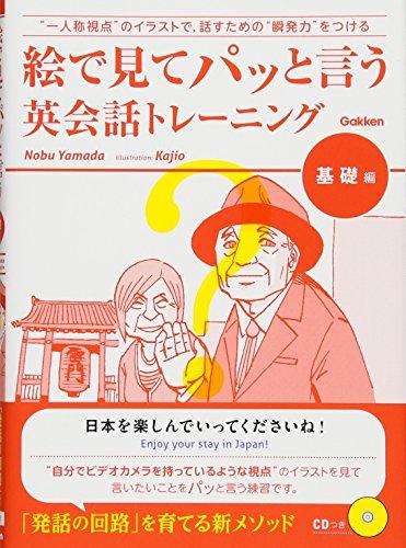 絵で見てパッと言う英会話トレーニング 基礎編 (語学書 単品)