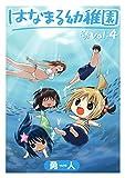 はなまる幼稚園 4巻 (デジタル版ヤングガンガンコミックス)