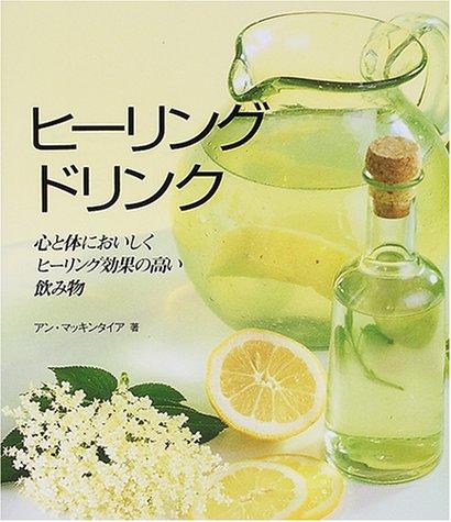 ヒーリングドリンク (ガイアブックシリーズ)