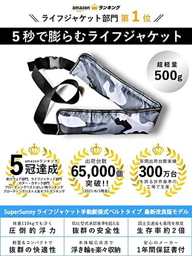 SuperSunnyライフジャケット手動/自動膨張式ベルトタイプ全9色CE認証取得済(迷彩白,手動式)